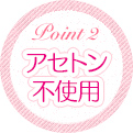 Point2 アセトン不使用